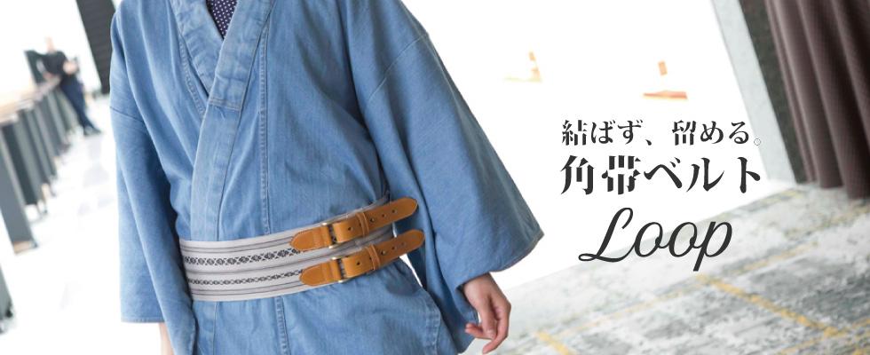 角帯ベルト,宮川徳三郎商店