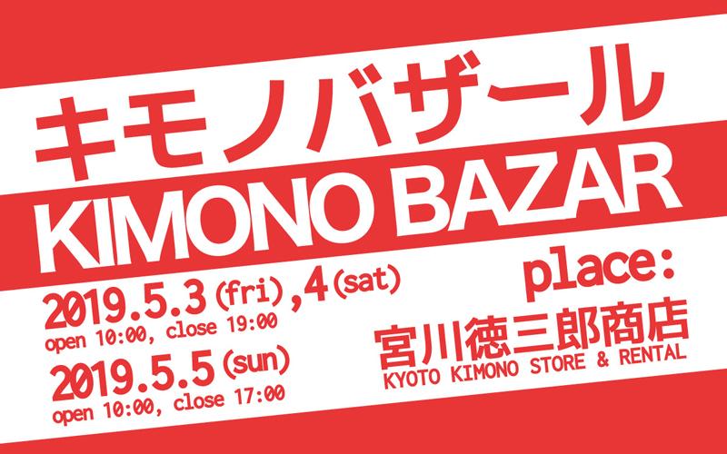 宮川徳三郎商店,キモノバザール,kimonobazar,京都,着物