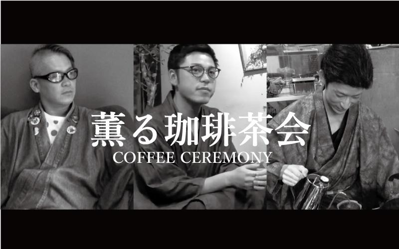 薫る珈琲茶会
