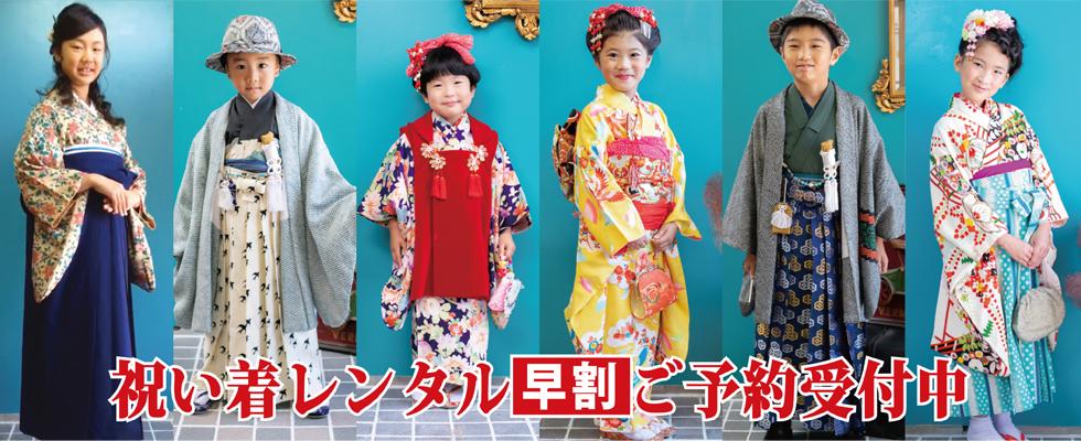 祝い着早割,アンティーク着物, 袴, 七五三,十三参り,成人式,卒業式