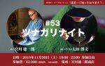 "<span class=""title"">【11/30(土)19:00〜】ツナガリナイト#53</span>"