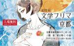"""<span class=""""title"""">文学フリマ京都にて着物レンタルサポートします。</span>"""