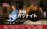 "<span class=""title"">【12/22(日)開催】ツナガリナイト#54</span>"