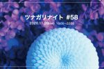"<span class=""title"">ものづくりの交流会「ツナガリナイト#58」</span>"