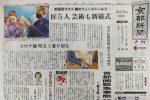 "<span class=""title"">京都新聞夕刊に紹介して頂きました。</span>"
