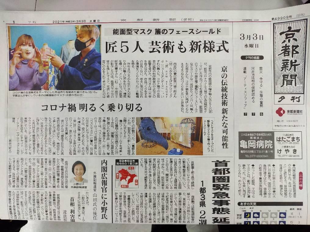 京都新聞夕刊